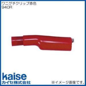 カイセ 940R ワニグチクリップ(赤のみ) kaise|soukoukan