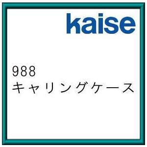 キャリングケース 988 カイセ kaise|soukoukan
