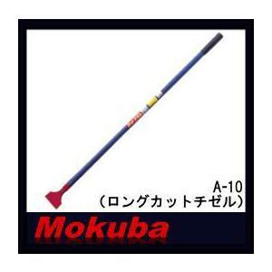 MOKUBA ロングカットチゼル(90m/m) A-10 モクバ