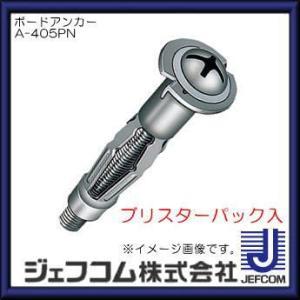 ボードアンカー(59本入) A-405PN ジェフコム デンサン|soukoukan