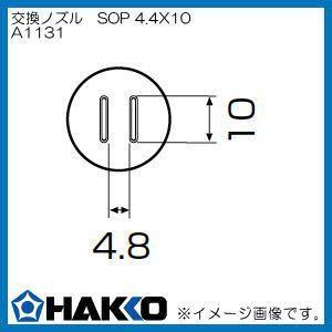 ハッコー ホットエアーノズル SOP セール 4.4mm×10mm A1131 白光 気質アップ HAKKO