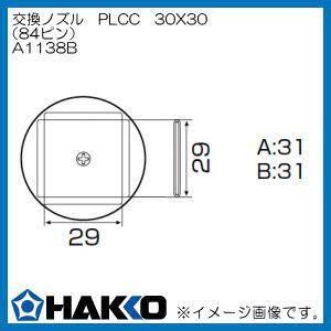 未使用 ハッコー ホットエアーノズル PLCC 30mm×30mm 白光 一部予約 HAKKO 84ピン A1138B