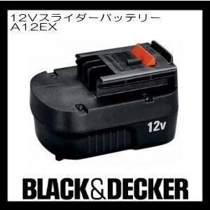 12Vスライダーバッテリー A12EX ブラック&デッカー