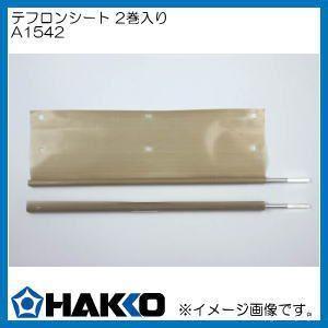 ハッコー FV-803用テフロンシート/2巻入 A1542 HAKKO・白光株式会社|soukoukan