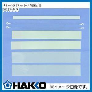 ハッコー FV-802用パーツセット/溶断用 A1563 HAKKO・白光株式会社|soukoukan