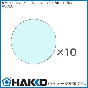 FR400用セラミックペーパーフィルター ポンプ用 10個入 A5020 白光 HAKKO|soukoukan