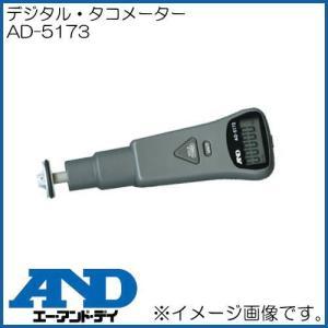 デジタル・タコメーター AD-5173 A&D AD5173|soukoukan