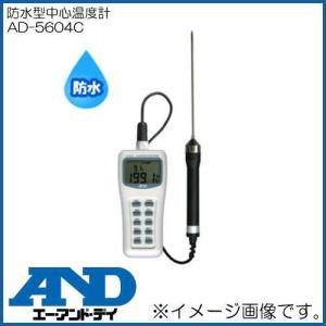 防水型中心温度計 AD-5604C A&D エー・アンド・デイ AD5604C|soukoukan
