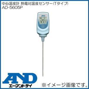 中心温度計 熱電対温度センサー(Tタイプ) AD-5605P A&D エー・アンド・デイ AD5605P|soukoukan
