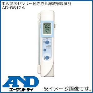赤外線放射温度計 AD-5613A エー・アンド・デイ A&D AD5613A|soukoukan