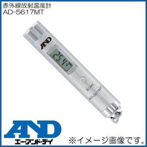 赤外線放射温度計 AD-5617MT エー・アンド・デイ A&D AD5617MT|soukoukan