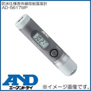 防水仕様赤外線放射温度計 AD-5617WP エー・アンド・デイ A&D AD5617WP|soukoukan