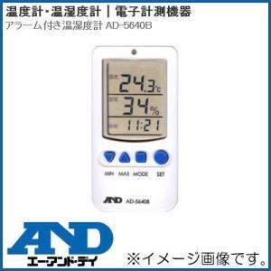 アラーム付き温湿度計 AD-5640B A&D エーアンドデイ AD5640B|soukoukan