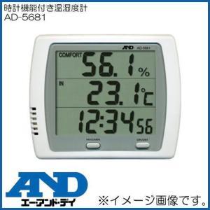 時計機能付き温湿度計 AD-5681 A&D エー・アンド・デイ AD5681|soukoukan