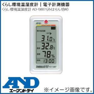 くらし環境温湿度計 AD-5687(みはりん坊W) A&D エーアンドデイ AD5687|soukoukan