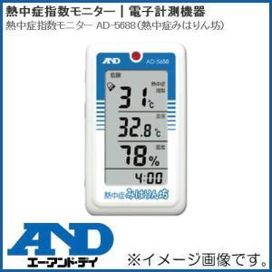 熱中症指数モニター AD-5688(熱中症みはりん坊) A&D エーアンドデイ AD5688|soukoukan