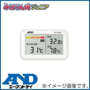 熱中症指数モニター AD-5690 みはりん坊ジュニア A&D エーアンドデイ AD5690|soukoukan