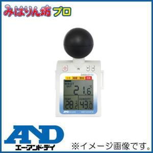 黒球付き熱中症指数モニター AD-5698 みはりん坊プロ A&D エーアンドデイ AD5698|soukoukan