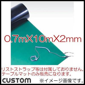テーブルマット 0.7mX10mX2mm AS-501-07M カスタム 5%OFF 休み CUSTOM