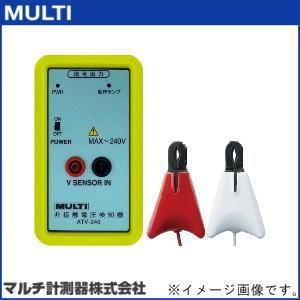 非接触Io/Iorクランプリーカー ATV-240 マルチ計測器 MULTI ATV240 soukoukan