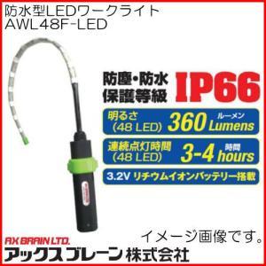 防水型LEDワークライト AWL48F-LED アックスブレーン|soukoukan