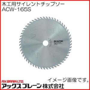 アウトレット セール 木工用サイレントチップソー ACW-165S アックスブレーン soukoukan