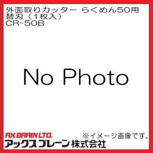CR-50(らくめん50)用替刃1枚 メーカー:アックスブレーン株式会社(AX BRAIN LTD....