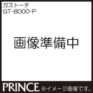 GT-8000 ピンク ガストーチ プリンスガス ガスバーナー