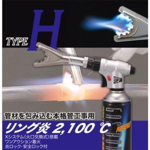ガストーチ GT-X TYPE H タイプH PRINCE ...