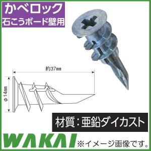 カベロックW 30本 LW430NV 若井産業 WAKAI|soukoukan