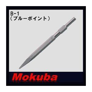 モクバ 17x280mmブルポイント B-1 小山刃物・MOKUBA|soukoukan