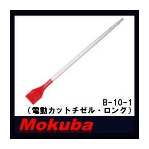 モクバ 75x17Hx720mm電動カットチゼル・ロング B-10-1 小山刃物・MOKUBA|soukoukan