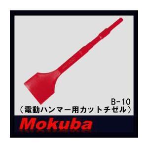 モクバ 100x17Hx350mm電動ハンマー用カットチゼル B-10 小山刃物・MOKUBA|soukoukan