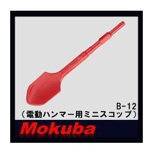 モクバ 75x17Hx320mm電動ハンマー用ミニスコップ B-12 小山刃物・MOKUBA|soukoukan
