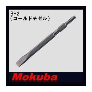 モクバ 17x280mmコチールドチゼル B-2 小山刃物・MOKUBA|soukoukan