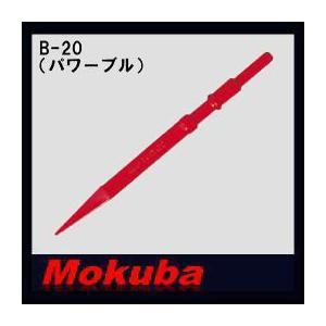 モクバ 17x300mmパワーブル B-20 小山刃物・MOKUBA|soukoukan