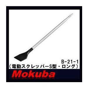 モクバ 75x17Hx720mm電動スクレッパーS型 ロング B-21-1 小山刃物・MOKUBA|soukoukan