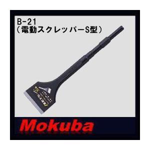 モクバ 75x17Hx320mm電動スクレッパーS型 B-21 小山刃物・MOKUBA|soukoukan