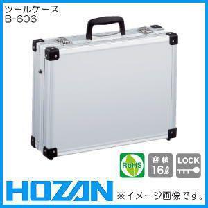 激安 激安特価 送料無料 アルミ合板ケース ツールケース 引出物 B-606 HOZAN ホーザン