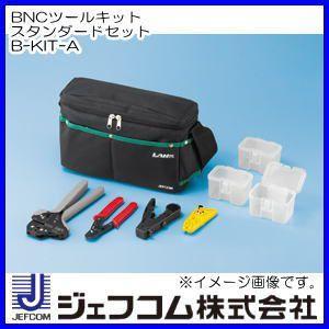 流行 BNCツールキット スタンダードセット 無料 B-KIT-A ジェフコム デンサン