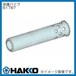 保護パイプ B1787 白光 HAKKO|soukoukan