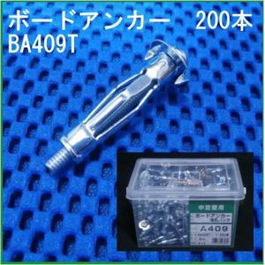 BA409T ボードアンカー 格安徳用箱 200本 若井産業 WAKAIの商品画像