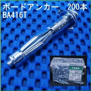 ボードアンカー(200本入) BA416T 若井産業 WAKAI|soukoukan