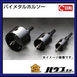 バイメタルホルソー(回転用・フルセット)65mm BMH-65 ハウスビーエム|soukoukan