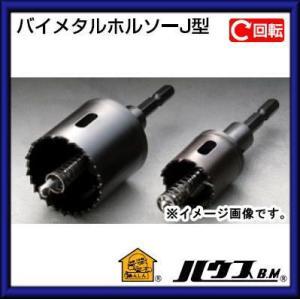バイメタルホルソーJ型(回転用・フルセット)45mm BMJ-45 ハウスビーエム|soukoukan