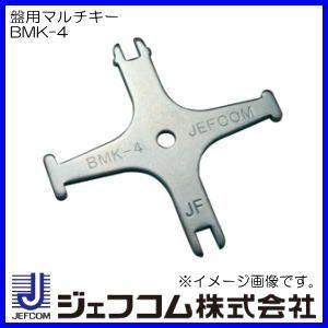 デンサン 盤用マルチキー BMK-4 ジェフコム|soukoukan