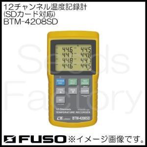 12チャンネル温度記録計(SDカード対応) BTM-4208SD FUSO BTM4208SD|soukoukan