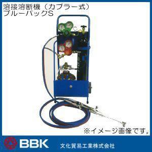 溶接溶断機(カプラー式) ブルーパックS BBK 文化貿易工業 直送品 返品不可|soukoukan
