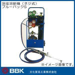 溶接溶断機(ネジ式) ブルーパックS BBK 文化貿易工業 直送品 返品不可|soukoukan