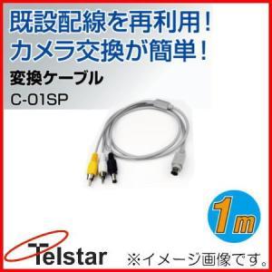 変換ケーブル(映像+音声+電源)1m C-01SP コロナ電業 Telstar|soukoukan